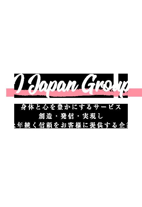 アイジャパングループ