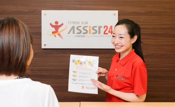 ASSiST24フランチャイズ事業