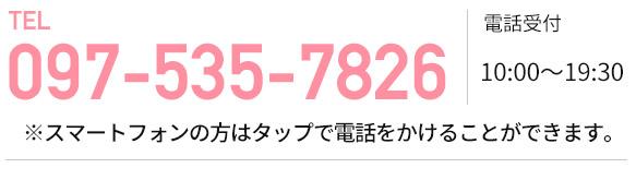 097-535-7826