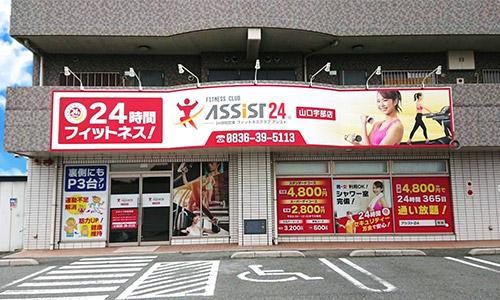 山口宇部店